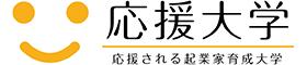 応援大学ホームページ